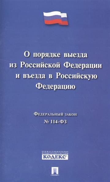 Федеральный закон О порядке выезда из Российской Федерации и въезда в Российскую Федерацию. Федеральный закон № 114-ФЗ