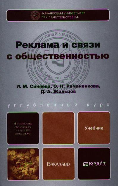 Синяева И.: Реклама и связи с общественностью. Учебник для бакалавров