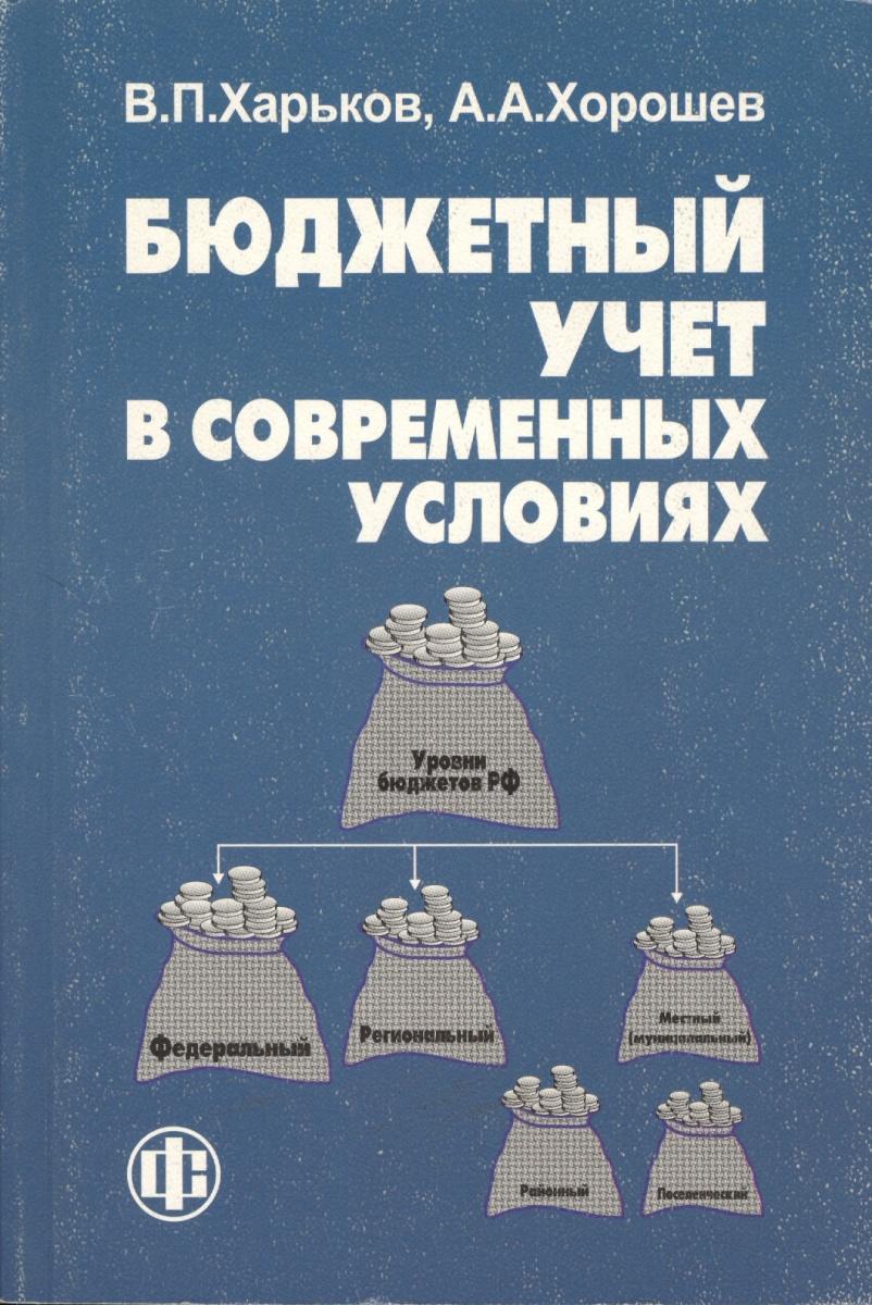 Харьков В., Хорошев А. Бюджетный учет в современн. условиях ISBN: 9785279032976
