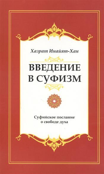 цены Инайят-Хан Х. Введение в суфизм. Суфийское послание о свободе духа