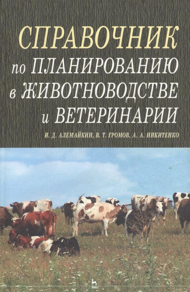 Справочник по планированию в животноводстве и ветеринарии