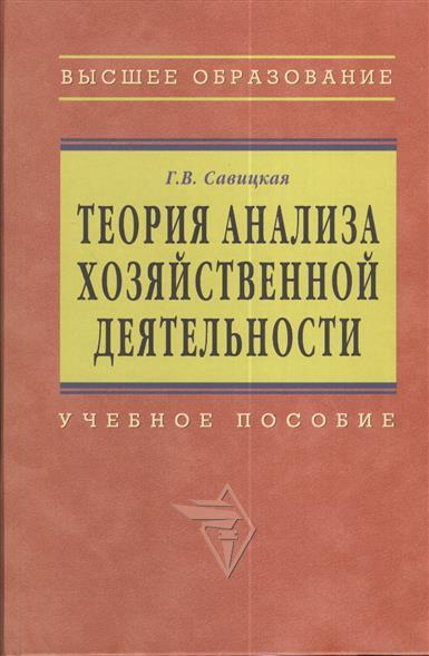 Савицкая Г.В.: Теория анализа хозяйственной деятельности