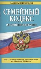 Семейный кодекс Российской Федерации. Текст с изменениями и дополнениями на 15 января 2014 года
