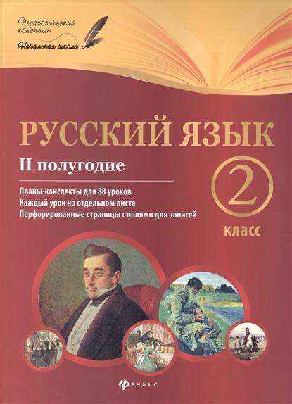 Данилина И. Русский язык. 2 класс. II полугодие. Планы-конспекты для 88 уроков. Каждый урок на отдельном листе. Перфорированные страницы с полями для записей