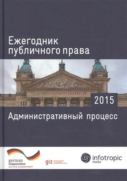 Ежегодник публичного права 2015. Административный процесс