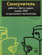 Коцюбинский А. Самоучитель работы с фото аудио видео DVD на дом. компьютере ISBN: 5477004142
