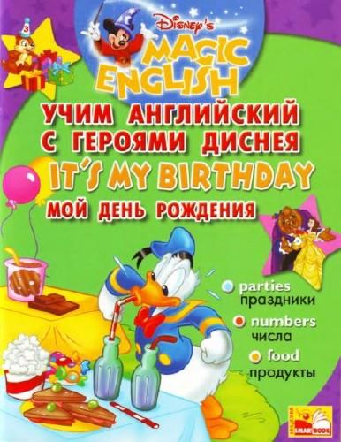 Учим англ. с героями Диснея Мой день рождения