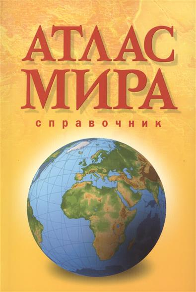 Макаревич Е. (ред.) Атлас мира. Справочник