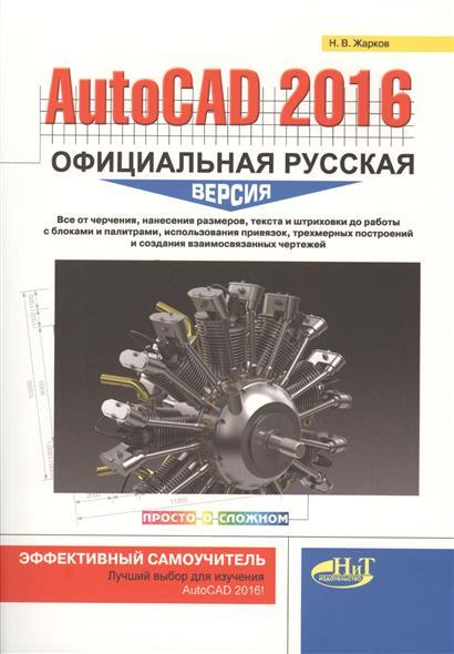 AutoCAD 2016: официальная русская версия. Эффективный самоучитель