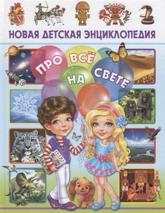 Скиба Т. Новая детская энциклопедия про все на свете скиба т рублев с большая детская энциклопедия животных