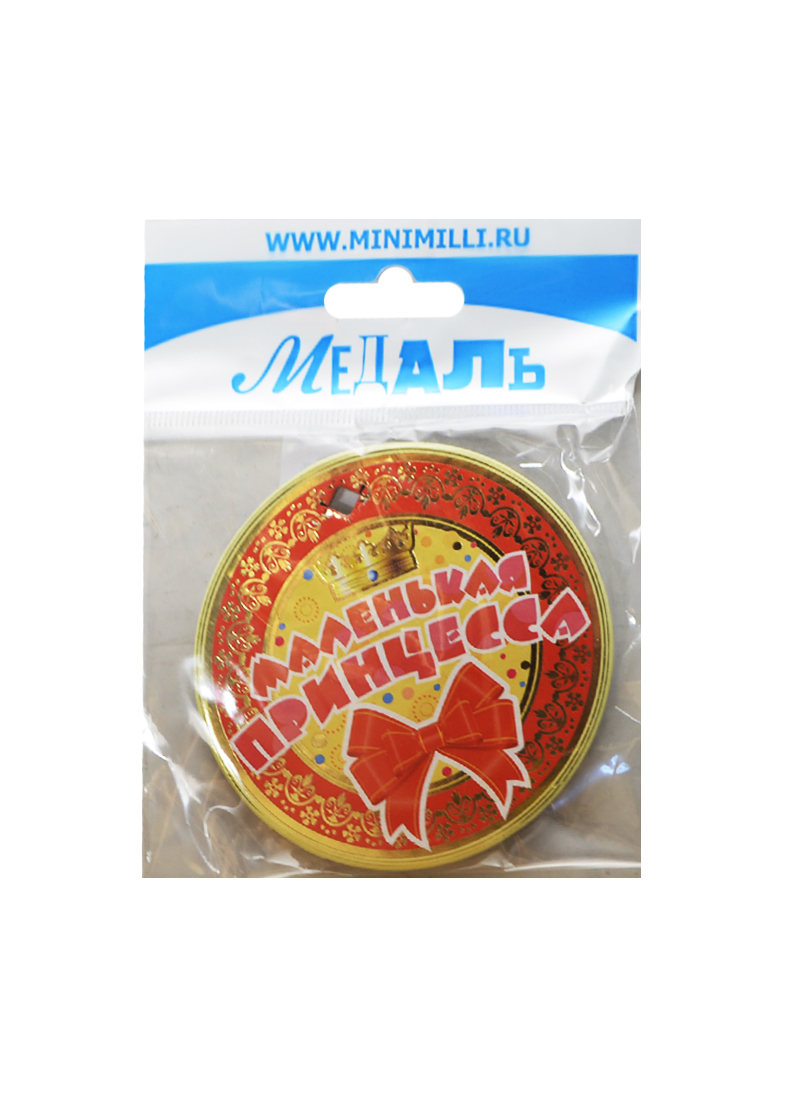 Медаль Маленькая принцесса (A-030) (картон) (Минимилли)