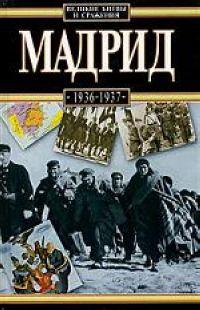 Мадрид 1936-1937