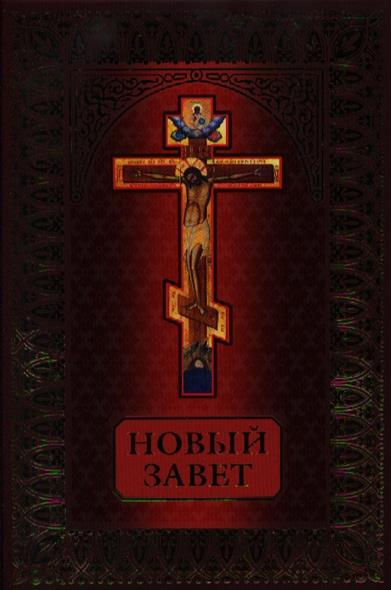 Богословский А. (ред.) Новый Завет новый завет в изложении для детей четвероевангелие