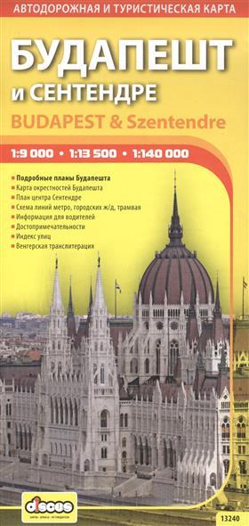 Пешти К. (ред.) Будапешт и Сентендре. Автодорожная и туристическая карта