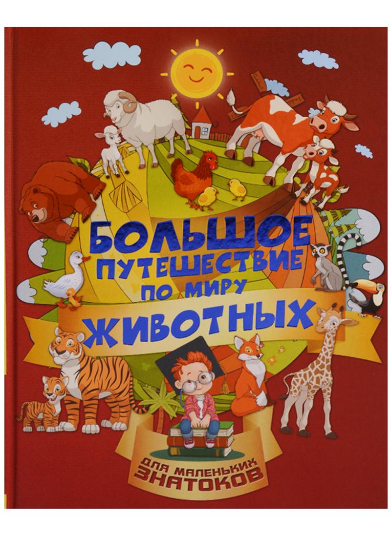 Барановская И., Третьякова А. Большое путешествие по миру животных elc путешествие по миру развивающая
