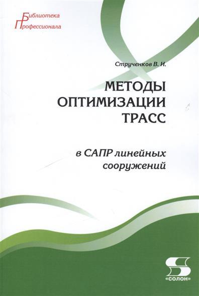 Струченков В. Методы оптимизации трасс в САПР линейных сооружений каменная рамка printio g t a v