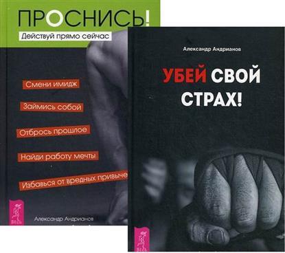Андрианов А. Убей свой страх! + Проснись! (комплект из 2 книг) патология кожи комплект из 2 книг