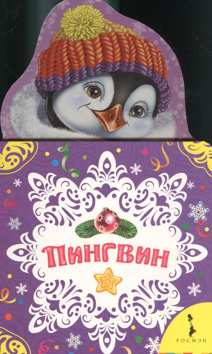 Здорнова Е., (худ.) Пингвин