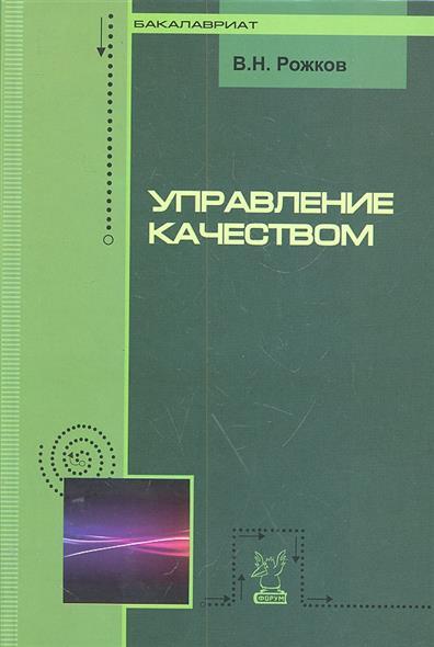Рожков В. Управление качеством овсянко д в управление качеством