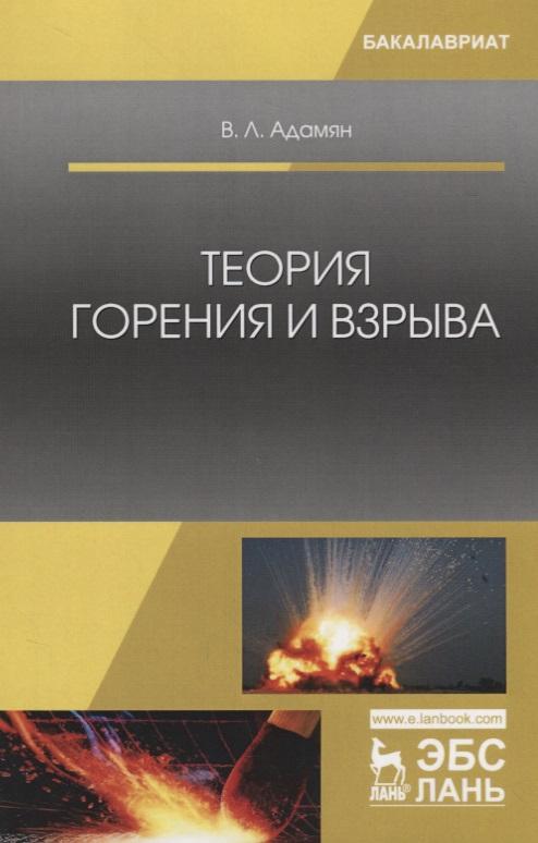 Адамян В. Теория горения и взрыва. Учебное Пособие