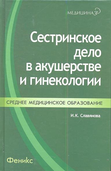Славянова И. Сестринское дело в акушерстве и гинекологии