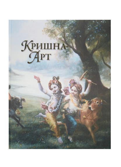 Кришна-Арт тхакур б шри кришна самхита