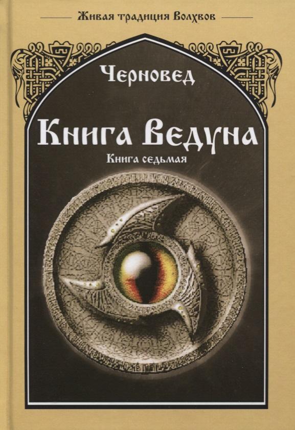 Черновед Книга Ведуна. Книга VII. Волховникъ 1 книга