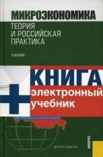 Микроэкономика Теория и рос. практика