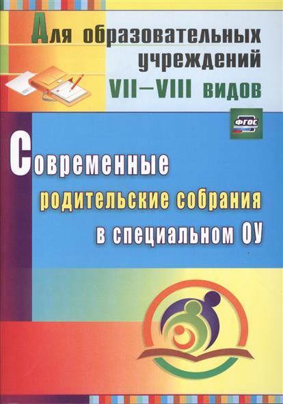 Современные родительские собрания в специальном образовательном учреждении