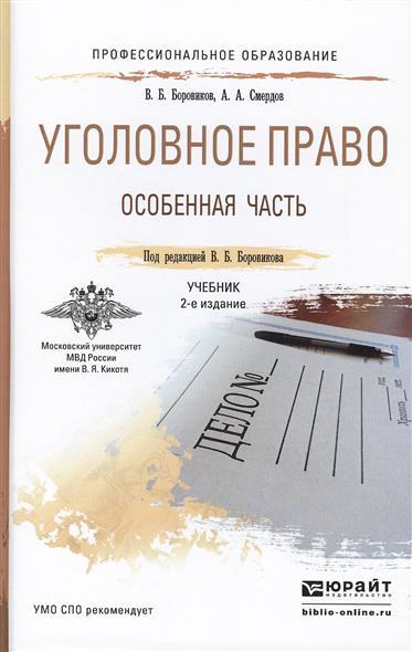 Уголовное право. Особенная часть. Учебник для СПО. 2-е издание, переработанное и дополненное