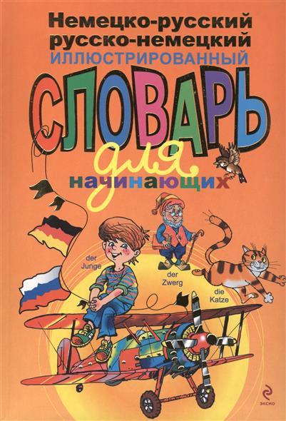 Эсновал А. Немецко-русский русско-немецкий иллюстрированный словарь для начинающих