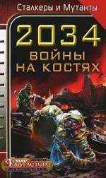 Чекмаев С. (сост.) 2034 Война на костях