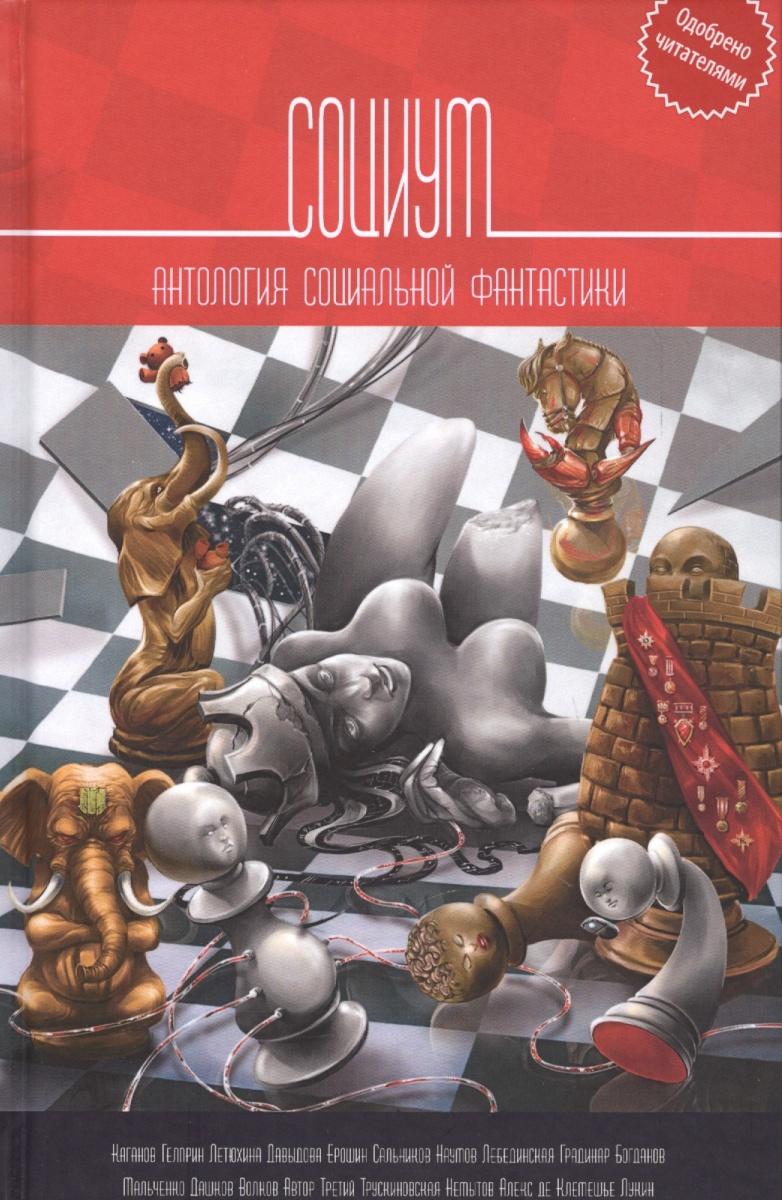 Чекмаев С. (сост) Социум. Анталогия социальной фантастики с д хайтун социум против человека законы социальной эволюции