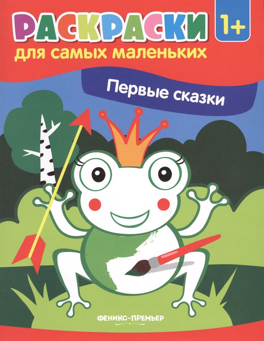 Москаева С. (худ.) Первые сказки. Книжка-раскраска