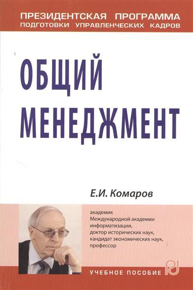 Комаров Е.: Общий менеджмент. Учебное пособие