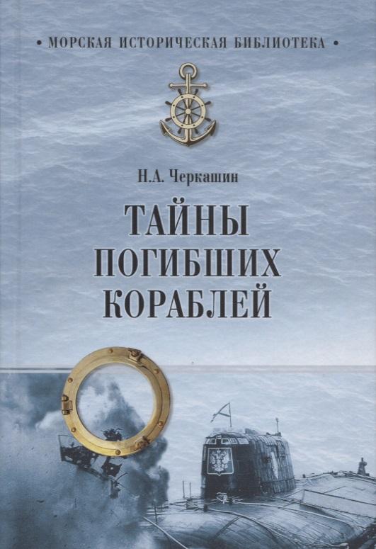 Черкашин Н. Тайны погибших кораблей черкашин н командоры полярных морей