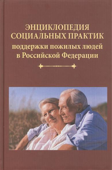 Энциклопедия социальных практик поддержки пожилых людей в Российской Федерации