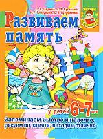 Развиваем память Пос. для детей 6-7 лет