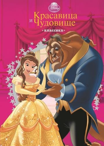 Чарова Ю. (пер.) Красавица и Чудовище красавица и чудовище dvd книга