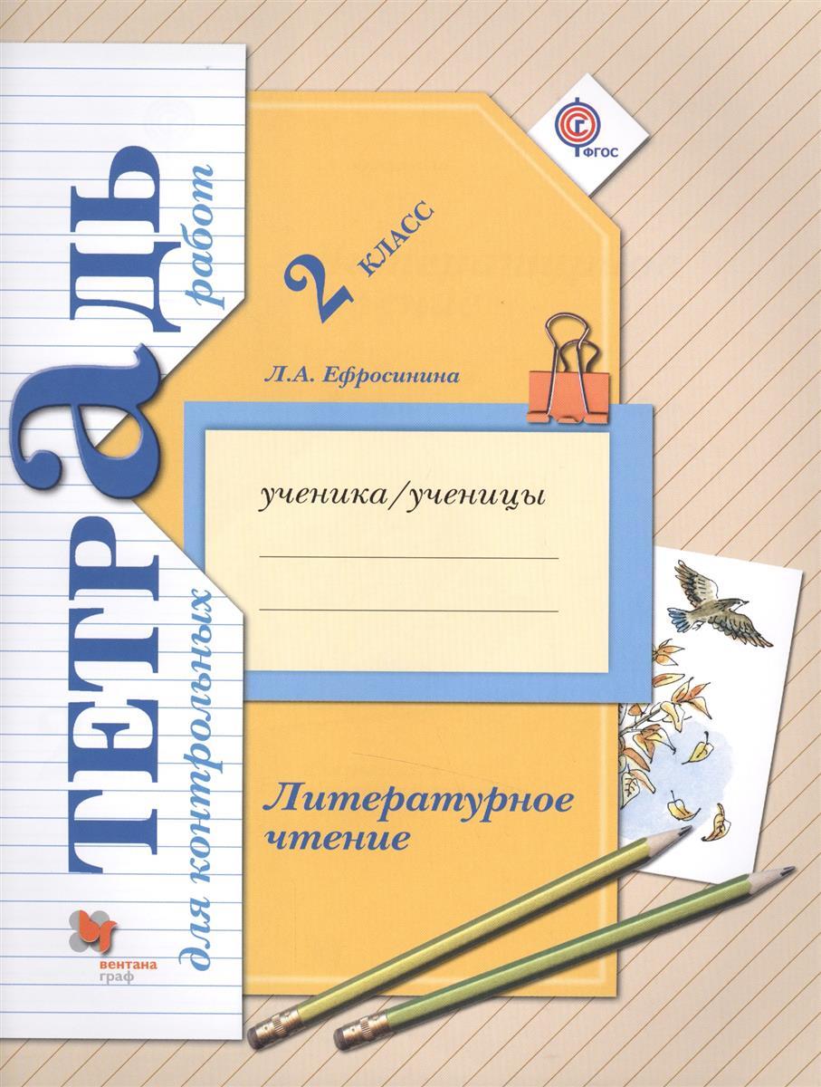 Литературное чтение класс Тетрадь для контрольных работ Для  Литературное чтение 2 класс Тетрадь для контрольных работ Для учащихся общеобразовательных организаций