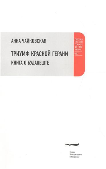 Чайковская А. Триумф красной герани. Книга о Будапеште ISBN: 9785444805473