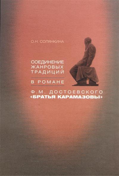 Соединение жанровых традиций в романе Ф.М. Достоевского