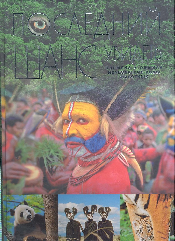 Последний шанс увидеть Племена Обычаи…