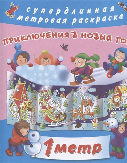 Кулешова О.: Приключения в Новый Год