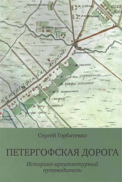 Петергофская дорога. Историко-архитектурный путеводитель