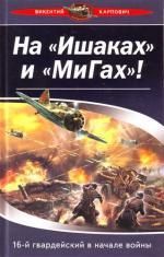 На Ишаках и Мигах 16-й гвардейский в начале войны