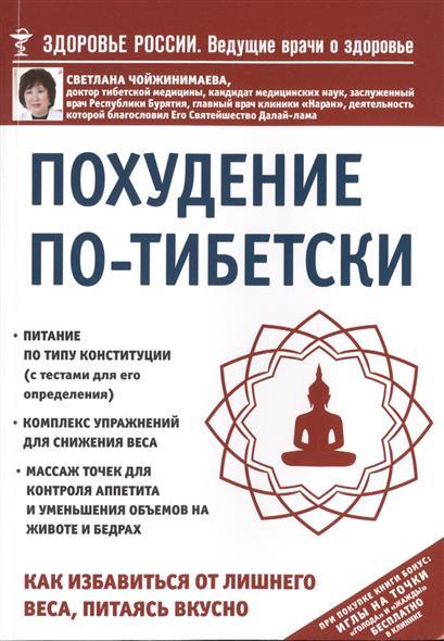 Похудение по-тибетски