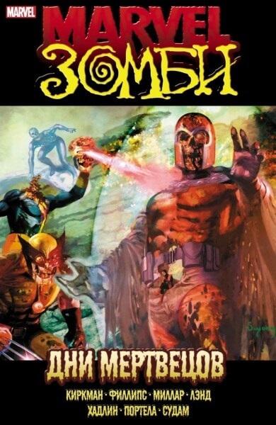 Киркман Р. Marvel Зомби. Дни Мертвецов костюм зомби скелетона 56
