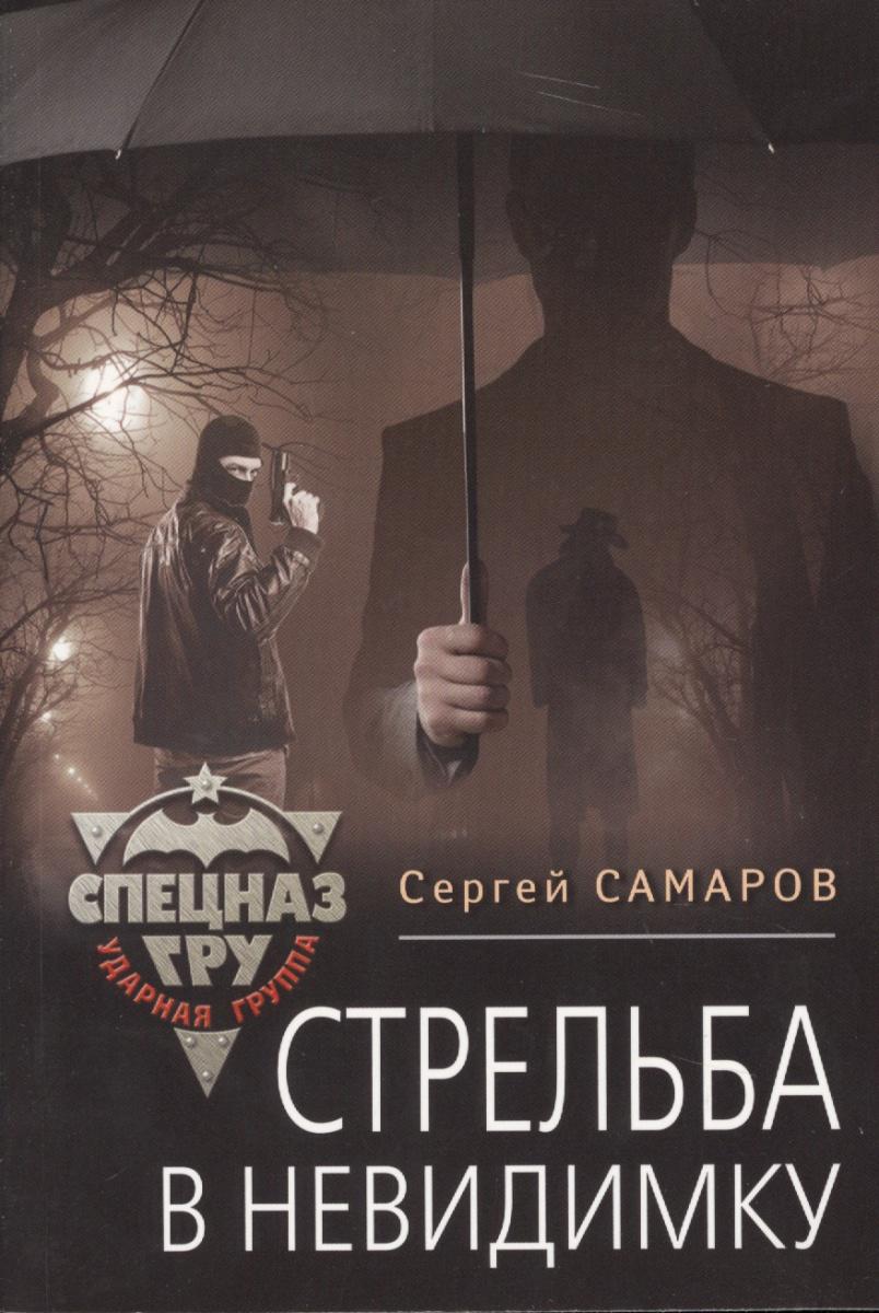 Самаров С. Стрельба в невидимку самаров с оружие монстр