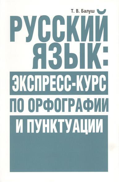 Русский язык: экспресс-курс по орфографии и пунктуации